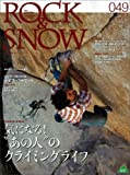 ROCK&SNOW number49 (autumn iss (別冊山と溪谷)
