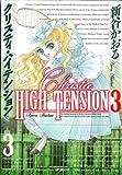 クリスティ・ハイテンション 3 (3) (MFコミックス)