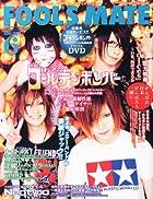 FOOL'S MATE(フールズメイト) 2011年 06月号(No.356) [雑誌]()
