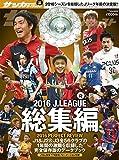 2016年Jリーグ総集編 2017年 1/26 号 [雑誌]: サッカーダイジェスト 増刊
