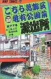 こちら葛飾区亀有公園前派出所 (第77巻) (ジャンプ・コミックス)