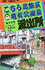 こちら葛飾区亀有公園前派出所 第77巻 1992-10発売