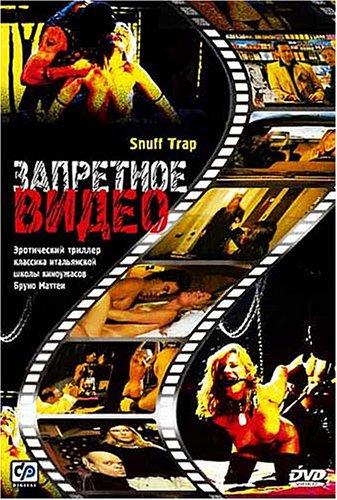 Название: Snuff killer - La morte in diretta Год выхода: 2003 Жанр: Трил