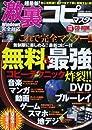 超最新!激裏コピーマスター―無料&最強コピーテクニック炸裂!! (COSMIC MOOK)
