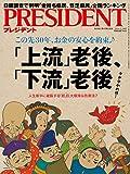 PRESIDENT (プレジデント) 2016年11/14号「上流老後、下流老後」