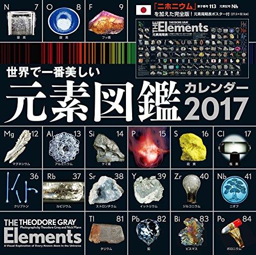 世界で一番美しい元素図鑑カレンダー2017(壁掛けタイプ) ([カレンダー])