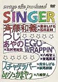 SINGER5 [DVD]