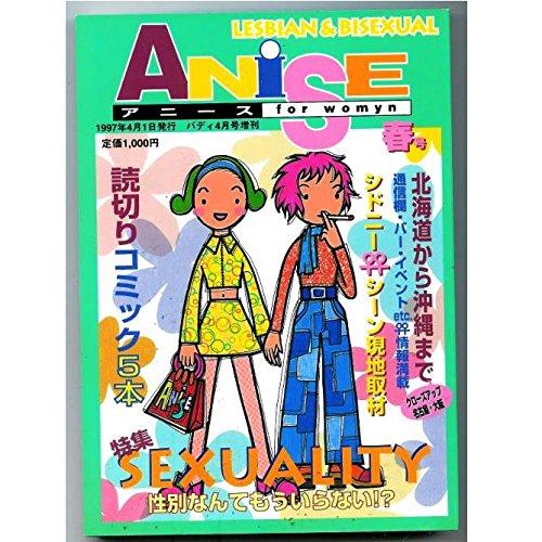 [] ANISE アニーズ for womyn 春号 バディ4月増刊