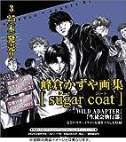 峰倉かずや画集「Sugar coat」 / 峰倉 かずや のシリーズ情報を見る