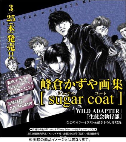 Sugarcoat(糖衣)