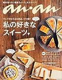 an・an (アン・アン) 2014年 5/21号 [雑誌]