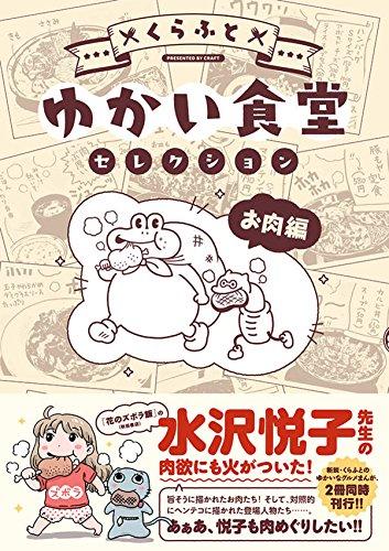 ゆかい食堂セレクション お肉編 (星海社COMICS)