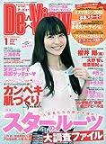 De・View (デ・ビュー) 2010年 01月号 [雑誌]