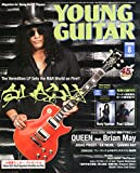 YOUNG GUITAR (ヤング・ギター) 2014年 08月号