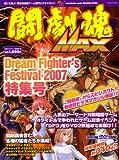 ARCADIA EXTRA 闘劇魂MAX Dream Fighter's Festival 2007 特集号 (エンターブレインムック ARCADIA EXTRA VOL.)