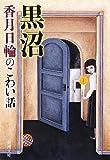 黒沼: 香月日輪のこわい話 / 香月 日輪 のシリーズ情報を見る