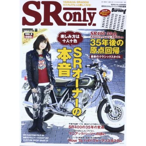 SR Only (オンリー) 2013年 04月号 [雑誌]