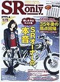 SR Only (オンリー) 2013年4月号
