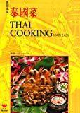 Thai Cooking Made Easy (English and Chinese Edition)