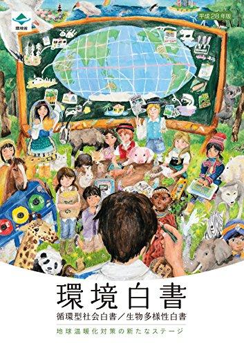 環境白書 循環型社会白書/生物多様性白書〈平成28年版〉地球温暖化対策の新たなステージ