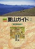 (2)表大雪の山々 増補改訂版 (北海道 夏山ガイド)