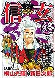 信玄(5)-終章-<完> (講談社プラチナコミックス)