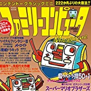 ニンテンドークラシックミニ ファミリーコンピュータMagazine