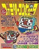 ファミリーコンピュータMagazine 商品イメージ
