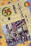 イギリスを旅する35章 (エリア・スタディーズ)(辻野 功)