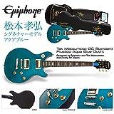 エピフォン Epiphone 松本孝弘 シグネチャーモデル アクアブルー Tak Matsumoto DC Standard Plustop Aqua Blue