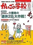 かいごの学校 2007年 11月号 [雑誌]