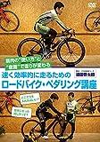 速く効率的に走るためのロードバイク・ペダリング講座