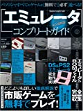 Emulator Complete Guide eternal -! In one book all this is an able (100% Mook Series) (2008) ISBN: 4883808416 [Japanese Import]