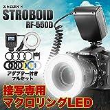 STARDUST ストロボイド マクロリングLED ライト フラッシュ ストロボ 一眼 レフ カメラ ディフューザー 外付け 単3電池 SD-RF-550D