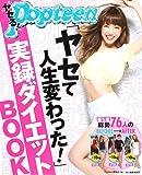 ヤセる! Popteen 「ヤセて人生変わった! 」実録ダイエットBOOK