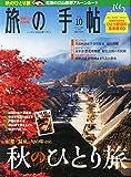 旅の手帖 2014年10月号 特集:紅葉・温泉・旬の味etc.秋のひとり旅
