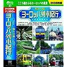 憧れの旅 ヨーロッパ列車紀行 男の時刻表 CD8枚組 BCP-079 [DVD]
