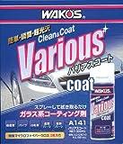 WAKO'S(ワコーズ) バリアスコート