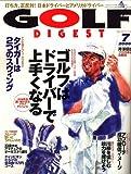 GOLF DIGEST (ゴルフダイジェスト) 2006年 07月号 [雑誌]