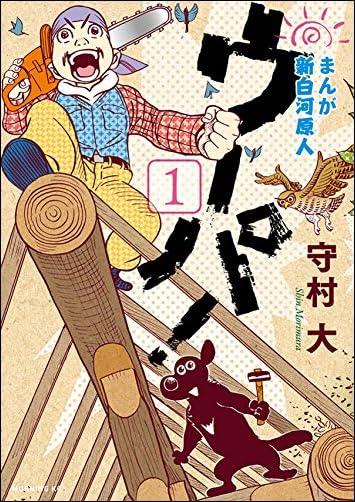 まんが 新白河原人 ウーパ!(1) (モーニング KC)