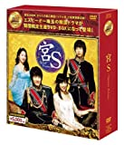 宮S~Secret Prince DVD-BOX<シンプルBOX 5,000円シリーズ>[DVD]