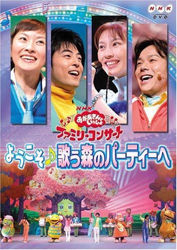 NHKおかあさんといっしょ ファミリーコンサート「ようこそ♪歌う森のパーティーへ」 [DVD]