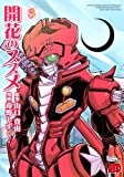 開花のススメ 3 (チャンピオンREDコミックス)