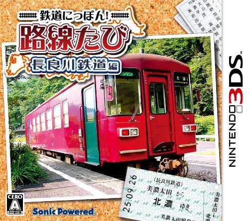 【ゲーム 買取】鉄道にっぽん!路線たび 長良川鉄道編