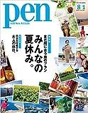 Pen (ペン) 2014年 8/1号 [雑誌]