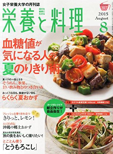栄養と料理 2015年 08 月号 [雑誌]