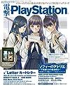 電撃PlayStation (プレイステーション) 2015年 11/26号 Vol.602 [雑誌]