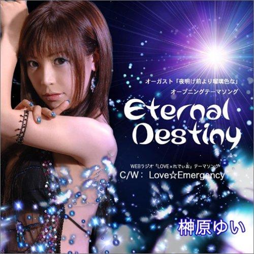 「夜明け前より瑠璃色な」オープニング曲 『Eternal Destiny』 マキシシングル