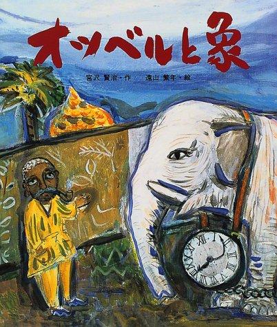 オツベルと象 (日本の童話名作選シリーズ)