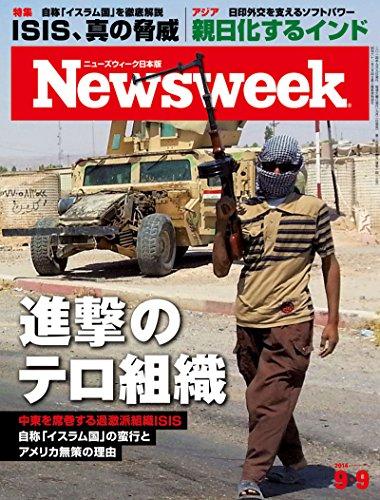 週刊ニューズウィーク日本版 2014年 9/9号 [雑誌]